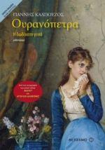 Ουρανόπετρα. Η δωδέκατη γενιά - Ελληνική Λογοτεχνία - Βιβλίο - Ψυχαγωγία - in.gr