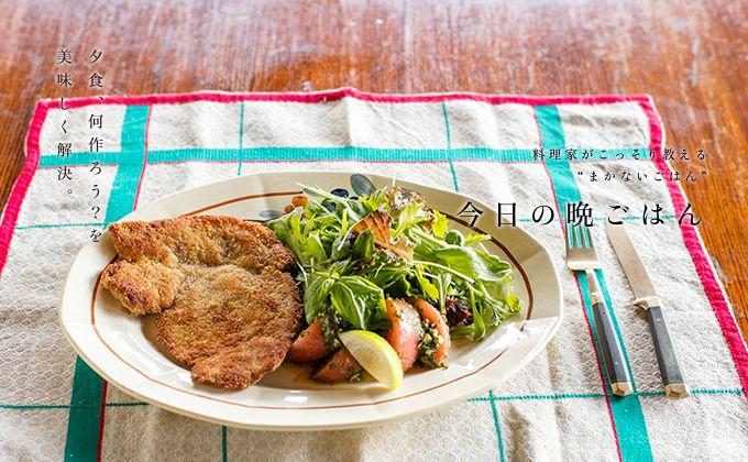 豚肩ロースのミラノ風カツレツのレシピ・作り方 | 暮らし上手