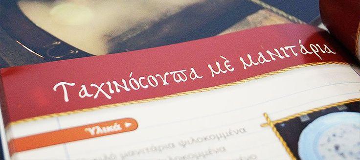 Μοναστηριακές Συνταγές - Αγιορείτικη Σούπα με Μανιτάρια από το βιβλίο του Μοναχού Νικήτα με τις 100 πεντανόστιμες και σχετικά εύκολες συνταγές