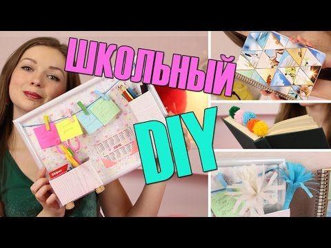DIY Школьные Принадлежности / Организация Рабочего Стола / Совместное видео 🐞 Afinka и Алена Венум - YouTube