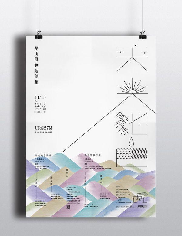 天光地色 HOUTH / brilliant chinese typography poster