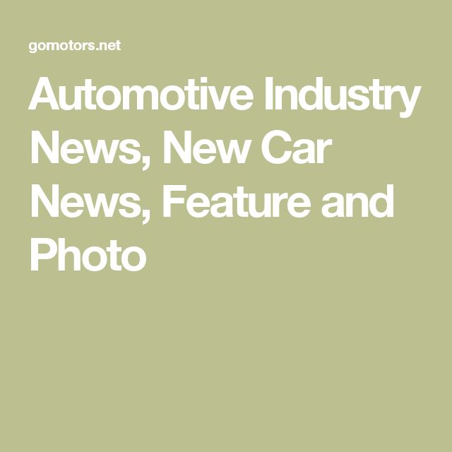 Automotive Industry News, New Car News, Feature and Photo
