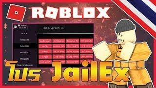 โปร Roblox Jailbreak Hack Exploit Jailex V 1 4 มาใหม Jailbreak - roblox jailbreak vip server link 2018