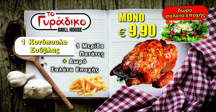 """Ολόκληρο κοτόπουλο σούβλας +Πατάτες +Δώρο Σαλάτα Εποχής μόνο 9,9€! """"Φάτο"""" και θα με θυμηθείς! www.togyradiko.gr"""