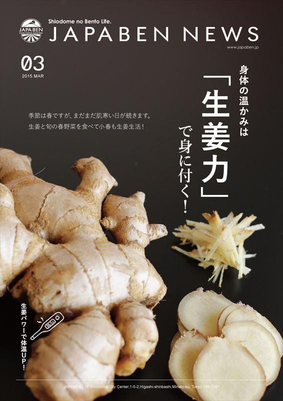 2015.3.15ジャパベンお弁当チラシ11
