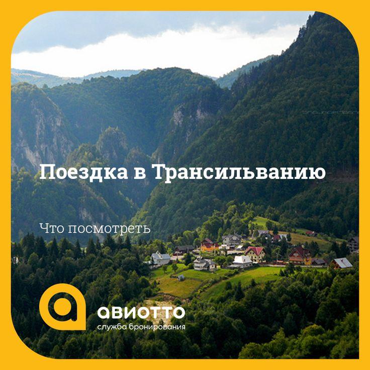 Поездка в Трансильванию: что посмотреть  Вой волков, старинные замки, омываемые морским прибоем, и вампиры - именно такой образ вызывает Трансильвания у множества людей. Однако если вы абстрагируетесь от этого клише, порожденного известным романом Брэма Стокера, вы найдете на северо-западе Румынии много интересного. Поездка в Трансильванию - это гораздо больше, чем просто путешествие на родину Дракулы. Приведем семь причин, почему стоит отправиться отдыхать именно туда.  Природные красоты…