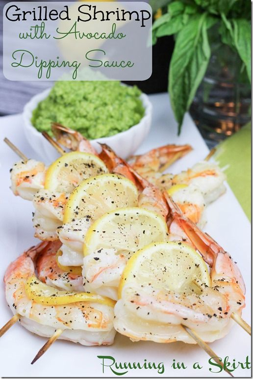 Grilled Shrimp with Avocado Dipping Sauce-- Way better than grilling burgers! YUM/ Running in a Skirt