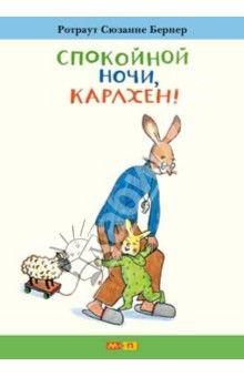 Ротраут Бернер - Спокойной ночи, Карлхен! обложка книги