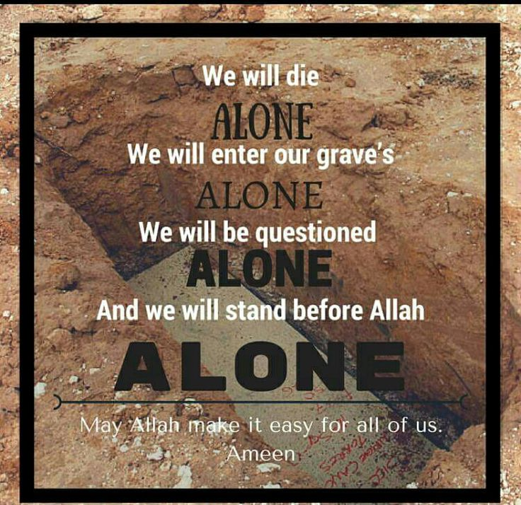Islamic Quotes For Death Of A Loved One: 656 Best Images About Islam ( AllAH Is One) On Pinterest