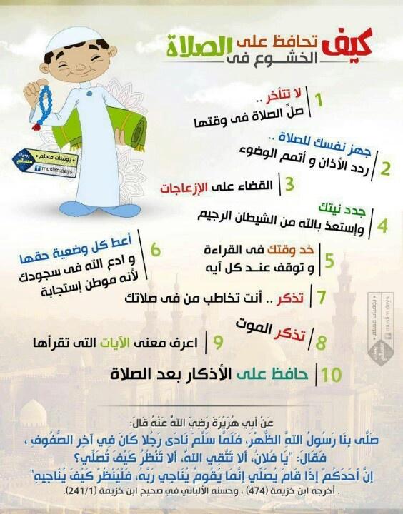 الخشوع في الصلاة Islam Facts Islam Beliefs Learn Islam