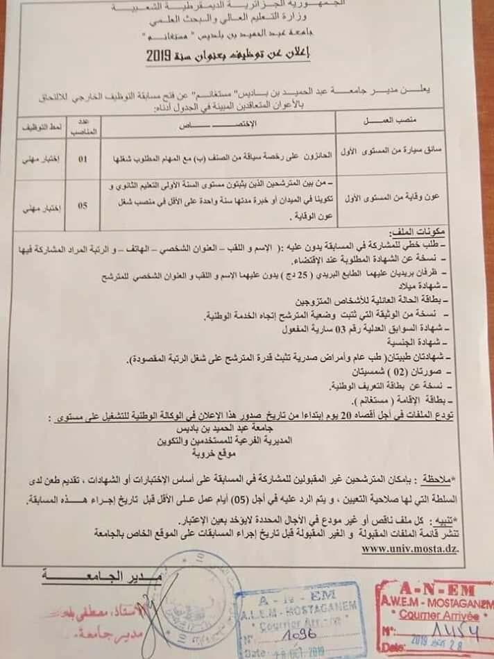اعلان عن توظيف بجامعة عبد الحميد بن باديس مستغانم Person Personalized Items Receipt