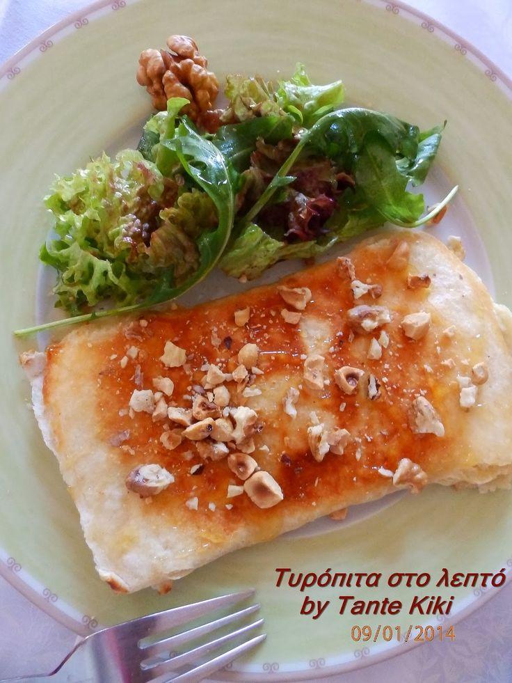 Tante Kiki: Τυρόπιτα των πέντε λεπτών με πράσινη σαλάτα