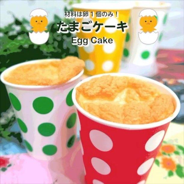 【衝撃!】フワフワ♪ #たまごケーキ【たまご1個で出来る】 * * みんなのライフシアターアレンジはコチラ!→ #ライフシアター どんどんタグつけて投稿してね♩素敵なアレンジにはいいね!してね ★材料 たまご:1個 * * ★レシピ 1:卵黄と卵白を分ける。 2:卵白をツノがたつまで泡立てる。 3:卵黄に卵白を1/3加え、高速でもったりするまでよく混ぜる。残りの卵白を入れ、中速で混ぜ合わせ、最後に低速で1周混ぜる。 4:型に入れ、数回ポンポンと落とし空気を抜く。 180度に予熱したオーブンで約15分焼く。 竹串をさして、何もついてこなければOK。 * * *生クリームやジャムなどお好みのものを添えて食べてね! 甘みはないので、ハムやウィンナーなどを挟んで食べても美味! * * #たまご #簡単レシピ #朝ごはん #パン #スイーツ #料理 #料理写真