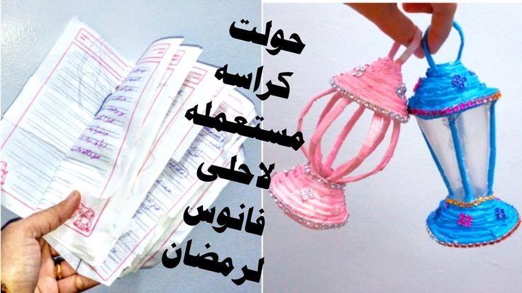 فانوس بالورق المستعمل حولت ورق الكراسات القديمه لاحلى فانوس رمضان In 2020 Ramadan Recycling
