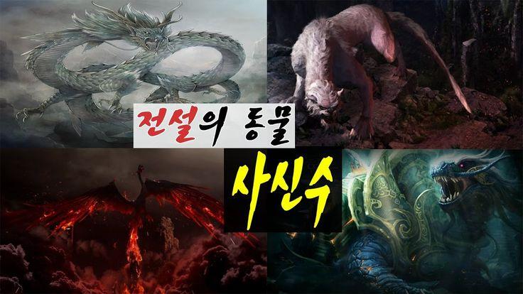 [랭킹 차트] 전설 속 신성한 동물! 청룡, 백호, 주작, 현무 '사신수(四神獸)'