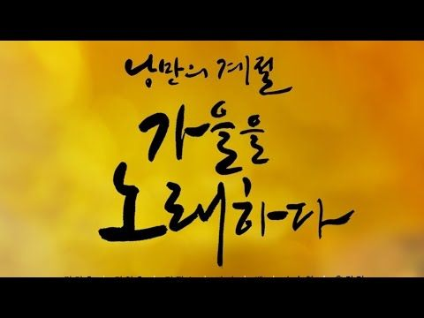 Kim Young Ho (김영호)  - 가을 사랑 (Autumn Love) [Immortal Song - Fall Songs Sp...