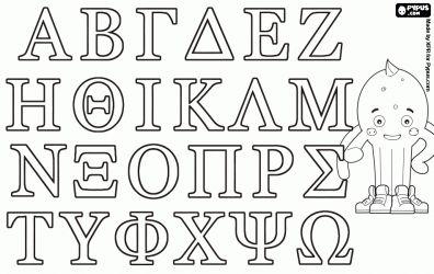 Coloriage Les 24 lettres majuscules de l'alphabet grec avec Pypus