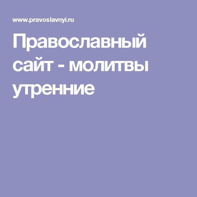 Православный сайт - молитвы утренние
