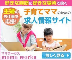 在宅ワークの求人多数!「ママワークス」は家事と育児の両立可能なぴったりの仕事が見つかる主婦応援サイト   ももねいろ