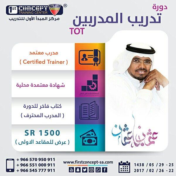#دورات #تدريب #تطوير #مدربين #السعودية #الرياض #طلبات # ...