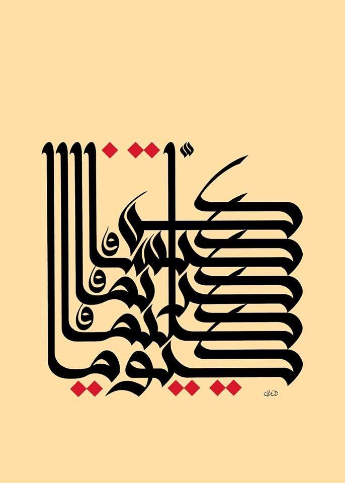منير الشعراني ( Mouneer Alshaarani ) كُن كيّساً وكريماً وكليماً وكتوما.