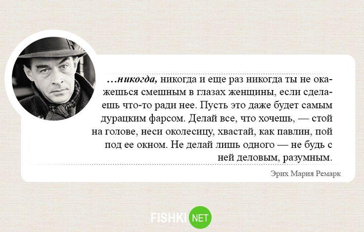 """Фото: #цитаты #Ремарк   Из сообщества """"Давайте читать хорошие книги""""http://goo.gl/WeFNx8"""