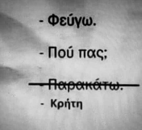 crete, αγαπη, and Κρήτη εικόνα