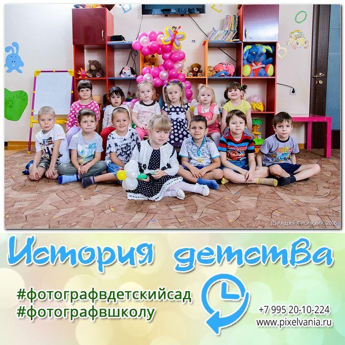 http://www.pixelvania.ru/  День рождения в детском садике. Групповая фотография на память. А может здесь мы видим будущего президента планеты?! Время покажет ))) фото @pixelvania +7 995 20-10-224 - звони, пиши - отвечу на все вопросы ))))