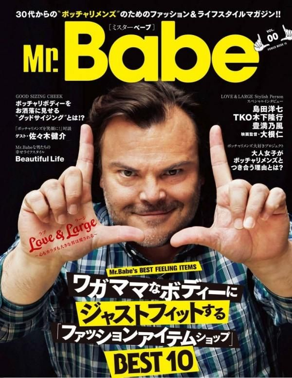 Introducing Mr. Babe - A Japanese Lifestyle Magazine Aimed at Chubby Men - http://www.odditycentral.com/news/introducing-mr-babe-a-japanese-lifestyle-magazine-aimed-at-chubby-men.html