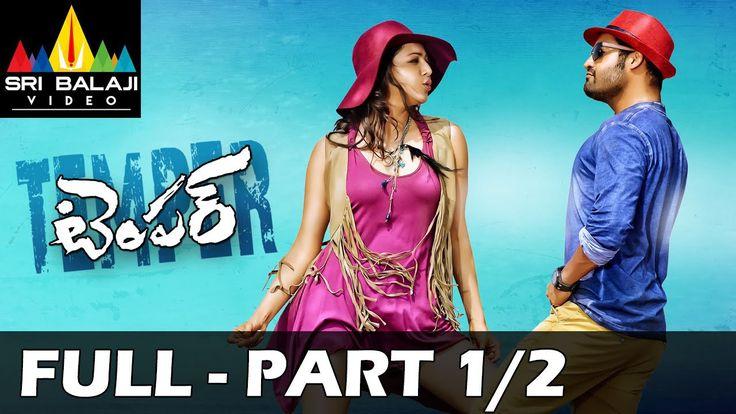 Free Temper Telugu Latest Full Movie   Part 1/2   Jr.NTR, Kajal Agarwal, Puri Jagannadh Watch Online watch on  https://free123movies.net/free-temper-telugu-latest-full-movie-part-12-jr-ntr-kajal-agarwal-puri-jagannadh-watch-online/