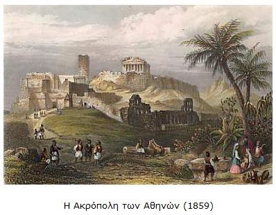 Γκραβούρες της Ακρόπολης και του Παρθενώνα από το 18ο αιώνα