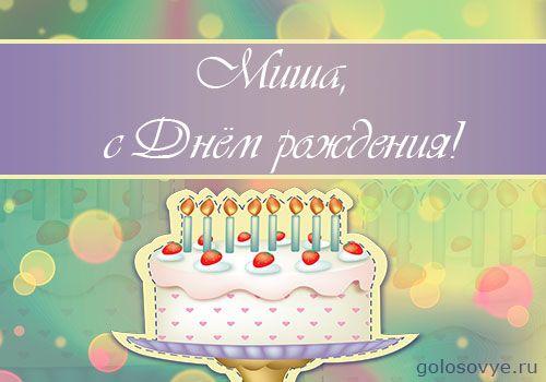 Открытки с днем рождения гарика, днем рождения боссу