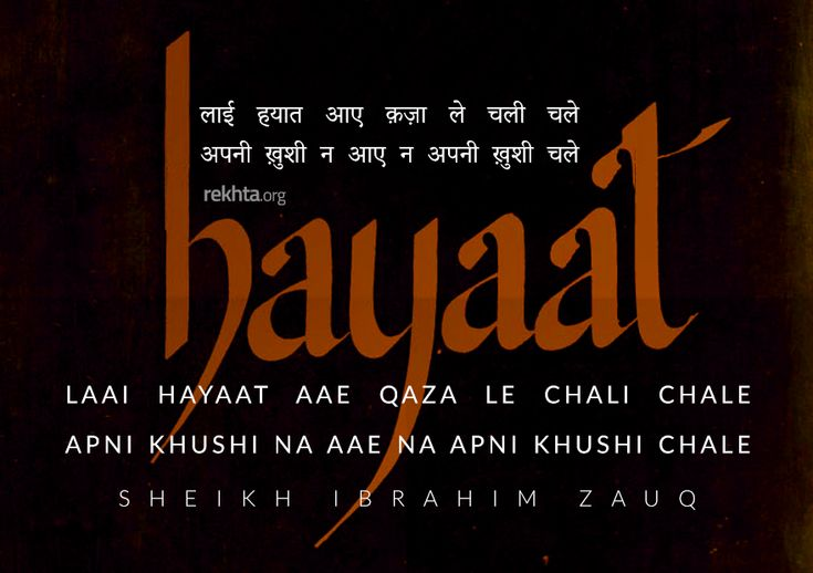 Sheikh Ibrahim Zauq Best Shayari Collection At rekhta