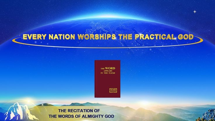 "The Recitation of Almighty God's Word ""Every Nation Worships the Practic..."