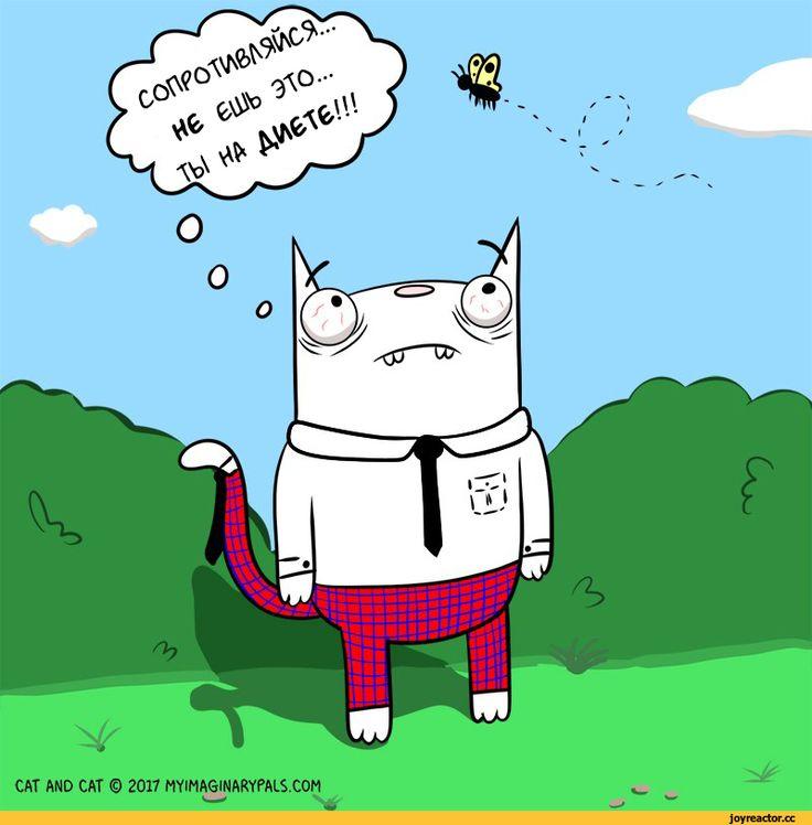 Смешные комиксы,веб-комиксы с юмором и их переводы,кот и кот,Mike McDonald,acomics,диета,сила воли,Сопротивляйся,песочница