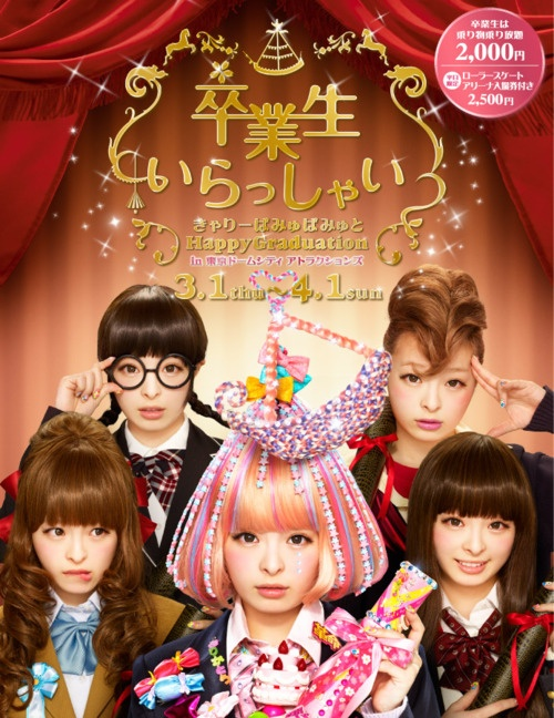 "**KPP welcomes the graduating students into an amusement park**  March is the season for graduation ceremony here in Japan. The AD  poster shows KPP cosplaying on the different types of high school girls  with diploma. A welcome event with KPP scheduled at the park called  ""Tokyo-dome city"". Today, KPP's webcasting from the park at 4p.m."