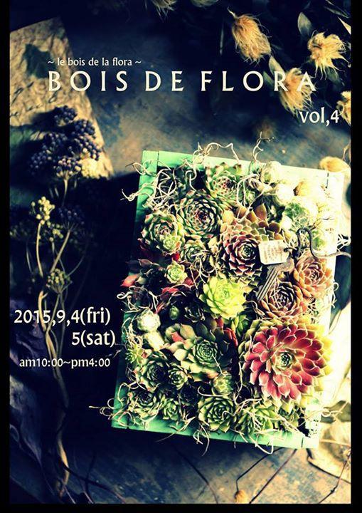 お花やさんの小さなお祭り「BOIS DE FLORA 4(ボワフロ)」に出かけてみませんか?