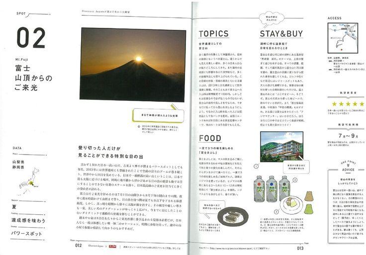 Amazon.co.jp: Discover Japan TRAVEL いますぐ旅に出たくなるニッポンの絶景: 本