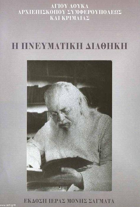 Ο Άγιος Λουκάς Της Κριμαίας ή Ιατρός