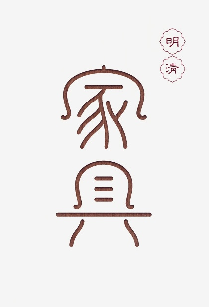 造字工房 Chinese Font Design Studio Simple graphic design involving Chinese characters is difficult because of lack of elegant font. Imagine this pic in those 華康 fonts.