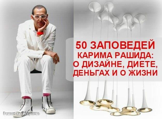 """50 ЗАПОВЕДЕЙ КАРИМА РАШИДА: О ДИЗАЙНЕ, ДИЕТЕ, ДЕНЬГАХ И О ЖИЗНИ  Карим Рашид – один из самых ярких и значимых дизайнеров современности. За его  плечами больше 3000 разработок, которые были запущены в производство, включая проекты дизайна мебели, осветительных приборов, посуды, модных гаджетов, обуви, а также интерьеры и инсталляции.  """"Я хочу изменить мир"""" – так звучит название книги Рашида, и именно этим словам он всегда следует.   Дизайн для него не просто творчество или способ…"""