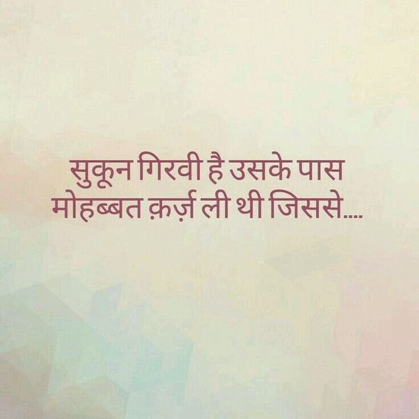 Home - Quora | Other | Hindi quotes, Love quotes, Quotes