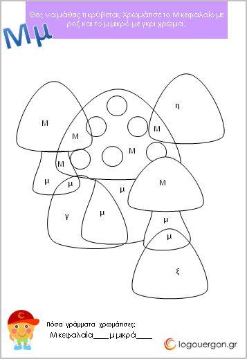 Αποκάλυψε τα μανιτάρια χρωματίζοντας τα Μ κεφαλαίο και μ μικρό