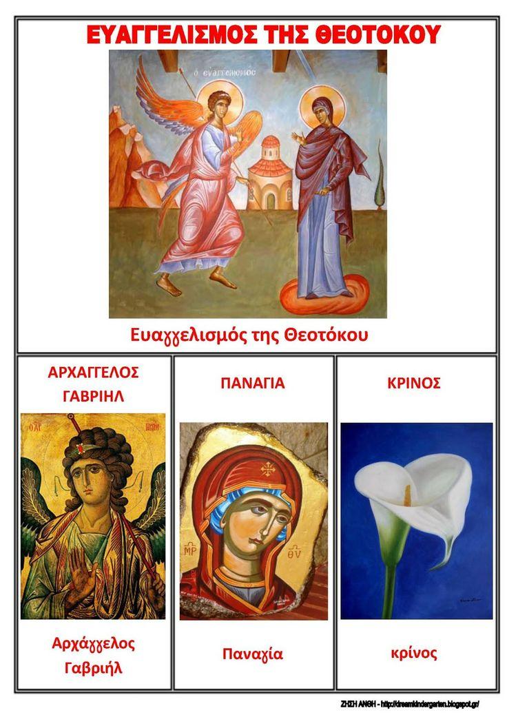 Το νέο νηπιαγωγείο που ονειρεύομαι : Ο Ευαγγελισμός της Θεοτόκου - Annunciation of the Theotokos