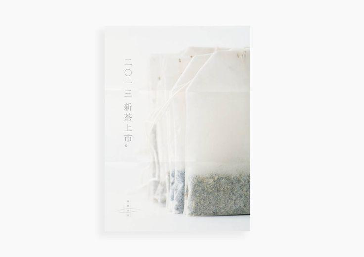 Silent Tearoom - shao-nian.com