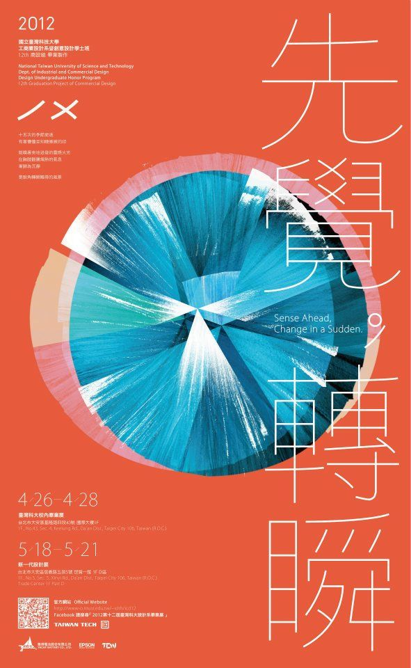 2012 第十二屆臺灣科大設計系畢業展: National Taiwan University of Science and Technology 12th…