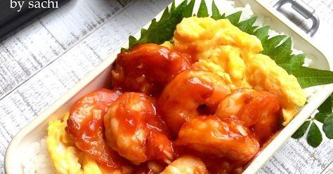 エビチリ玉のっけ丼弁当♡ by sachi825 【クックパッド】 簡単おいしいみんなのレシピが279万品