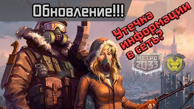 Шок! Обновление Метро 2033 ВК до 8 марта?!