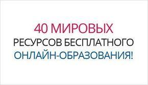 Представляем вашему вниманию 40 мировых ресурсов бесплатного онлайн-образования:   uDuba