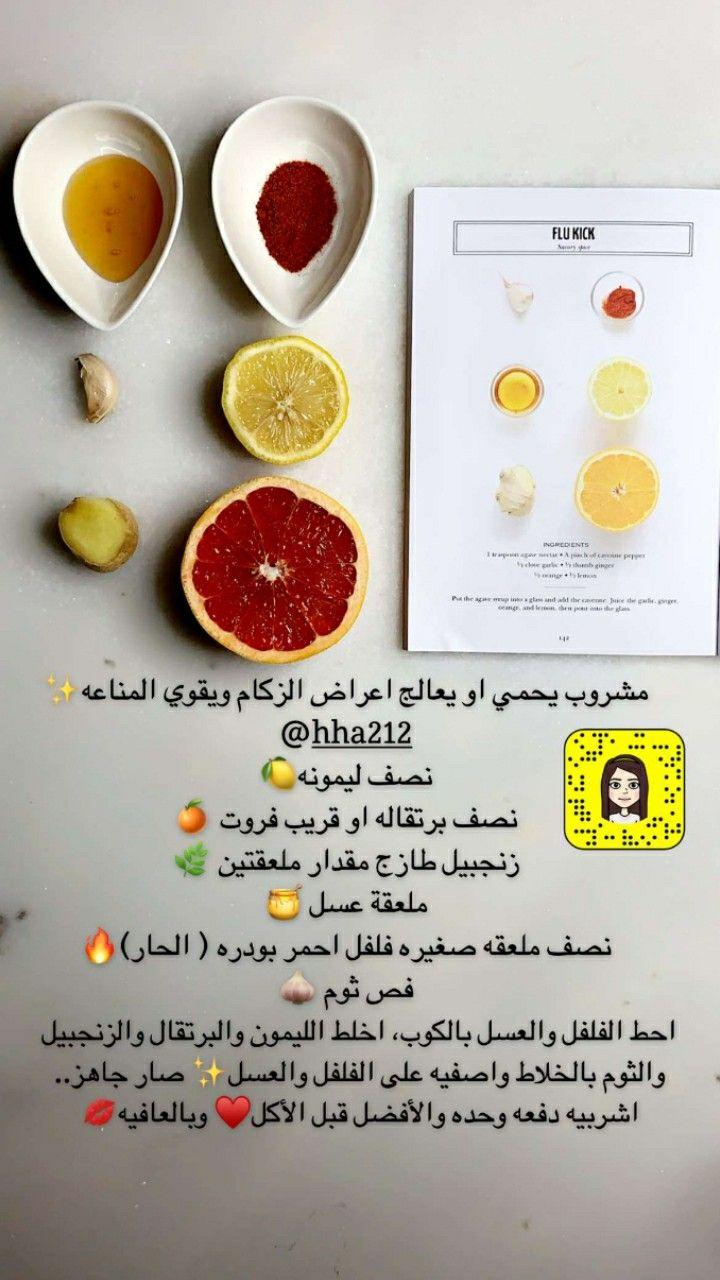 Pin By Syeℓma ۦ On ارشادات طبيبة أعراض أمراض افادة نصائح Food Recipes Shake It Off